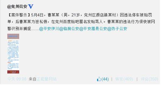 yanzhou-public-security-bureau-police-weibo-microblog-deleted-post