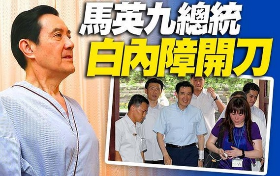 President Ma Yingjeou goes under the knife for cataract surgery. Photo courtesy Apple Daily.