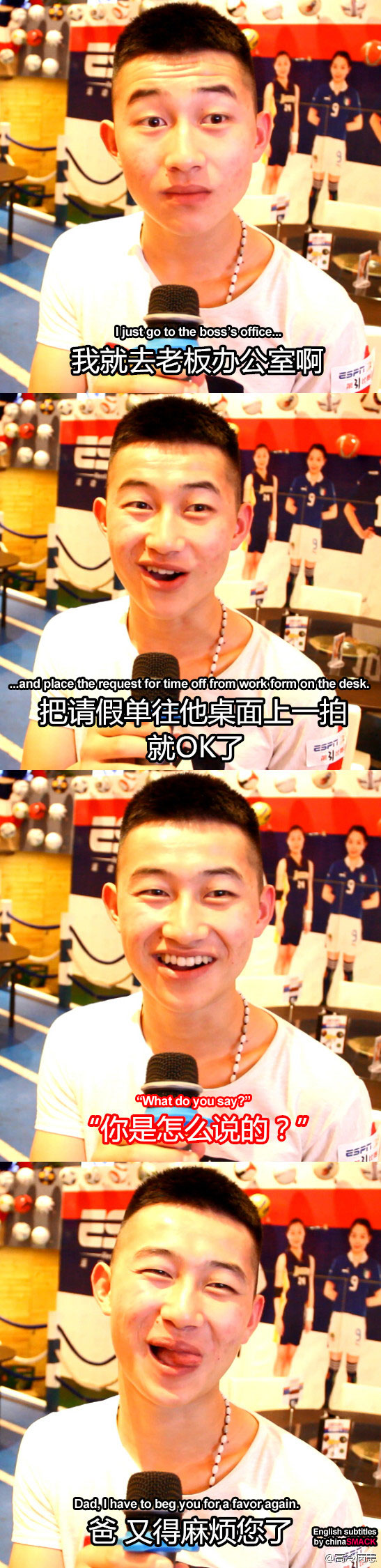 chinese-netizen-excuses-for-bosses-wives-to-watch-world-cup-02-father-english-subtitles