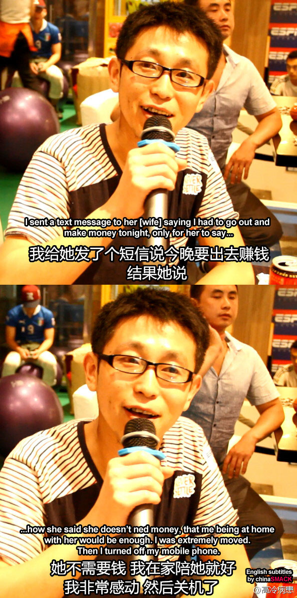 chinese-netizen-excuses-for-bosses-wives-to-watch-world-cup-04-turned-off-phone-english-subtitles