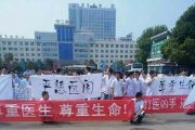 Hospital staff in Yueyang, Hunan, China stage a protest after a doctor was assaulted and the hospital disrupted by the angry familiy members of a patient that died.