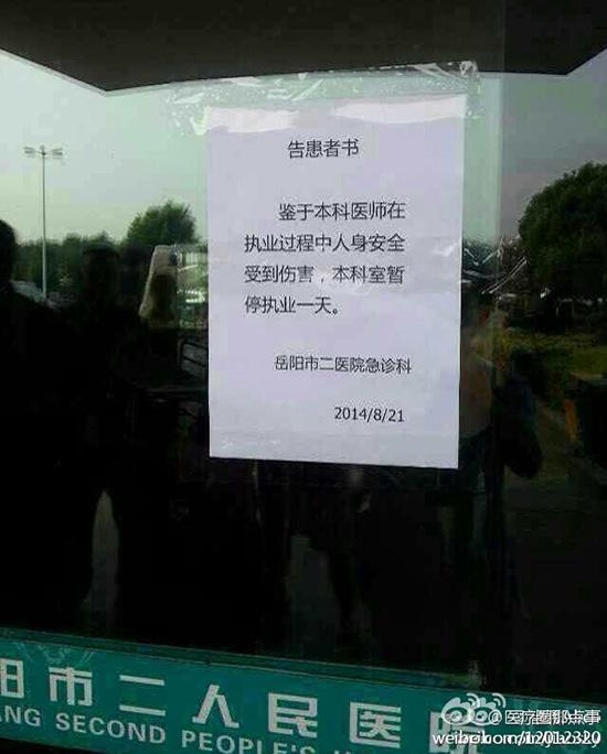 A notice posted on a door entering the Yueyang City Second People's Hospital. (Image source: Weibo) [The note explains that the hospital is halting service for a day due to a doctor's personal safety having been harmed.]