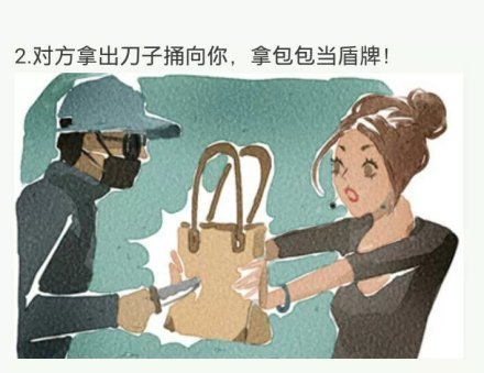 2. When someone stabs at you with a knife, use your purse/bag as a shield!