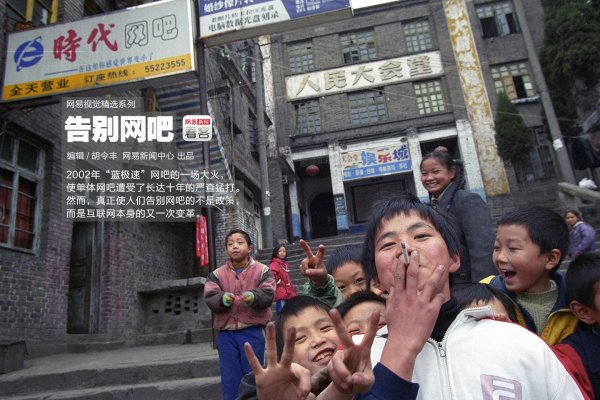 "A group of children outside a ""wangba"" internet bar in China."