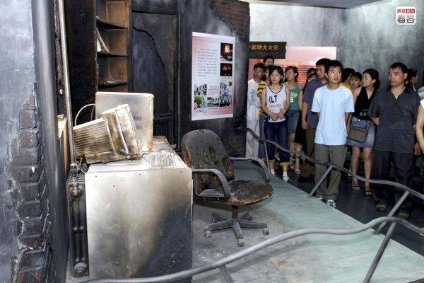 "An exhibit for the ""Lan Ji Su"" internet bar fire that killed 25."