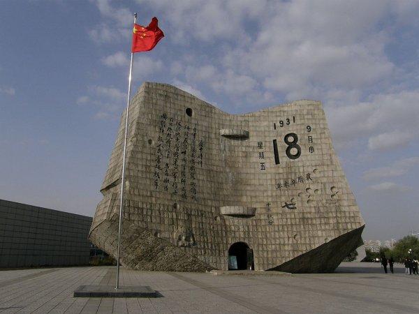 Shenyang September 18th Mukden Incident History Museum