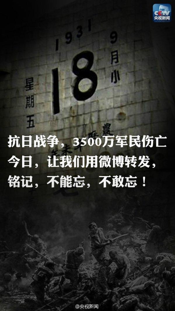 september-18th-mukden-incident-cctv-weibo-memorial