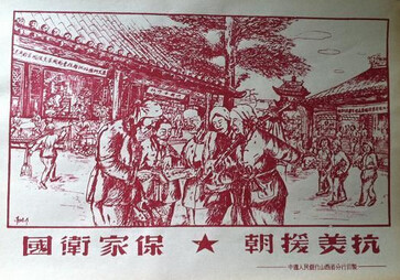 Chinese-National-Political-Slogans-over-the-years-03