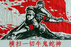 Chinese-National-Political-Slogans-over-the-years-15