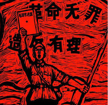 Chinese-National-Political-Slogans-over-the-years-16
