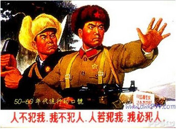 Chinese-National-Political-Slogans-over-the-years-18