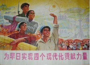 Chinese-National-Political-Slogans-over-the-years-20