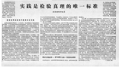 Chinese-National-Political-Slogans-over-the-years-22