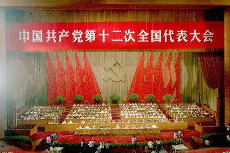 Chinese-National-Political-Slogans-over-the-years-27