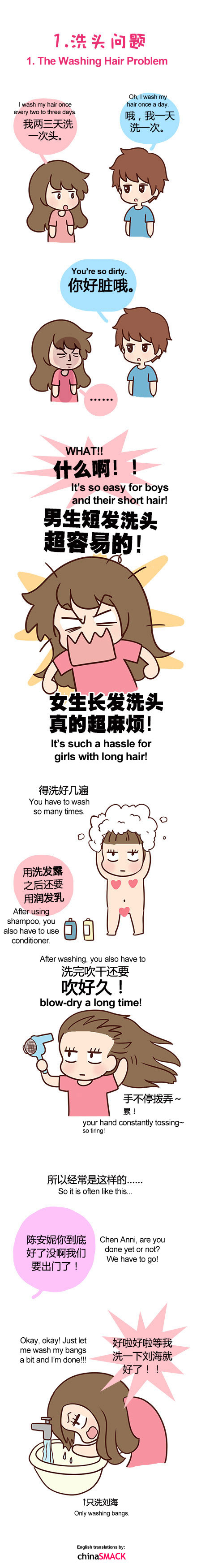chinese-weibo-greatanny-hair-troubles-annoyances-for-women-01-english-translation