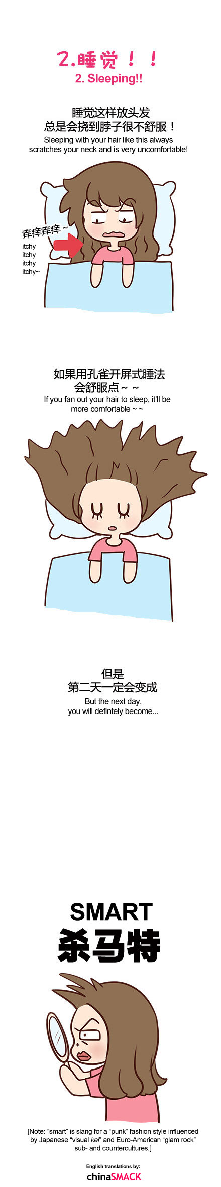 chinese-weibo-greatanny-hair-troubles-annoyances-for-women-02-english-translation