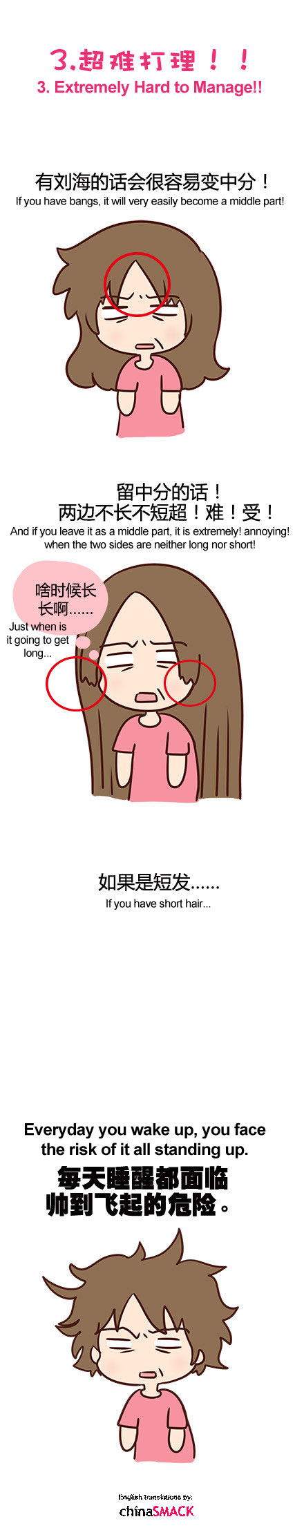 chinese-weibo-greatanny-hair-troubles-annoyances-for-women-03-english-translation