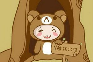 "A ""bear child"", a Chinese nickname for naughty to unruly children."