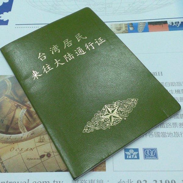 Taibaozheng.
