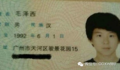 Funny-and-Unusual-Chinese-Names-04