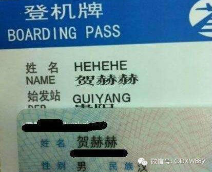 List of Funny and Unusual Chinese Names, Netizen Reactions - chinaSMACK
