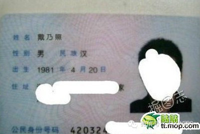 Funny-and-Unusual-Chinese-Names-12