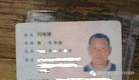 Funny-and-Unusual-Chinese-Names-14