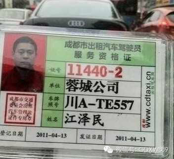 Funny-and-Unusual-Chinese-Names-22