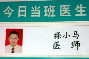 Funny-and-Unusual-Chinese-Names-cover