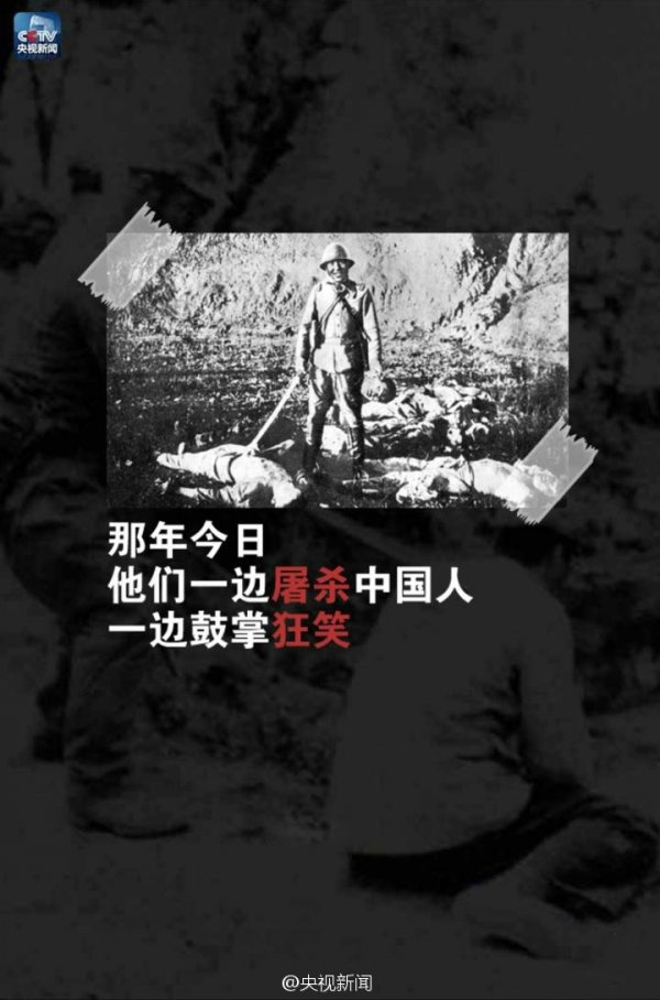 """""""On this day that year, they massacred Chinese people while applauding and laughing."""""""