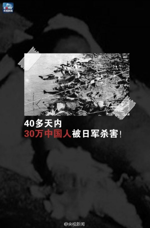 """Within the over 40 days, 300,000 Chinese people were murdered by the Imperial Japanese Army!"""