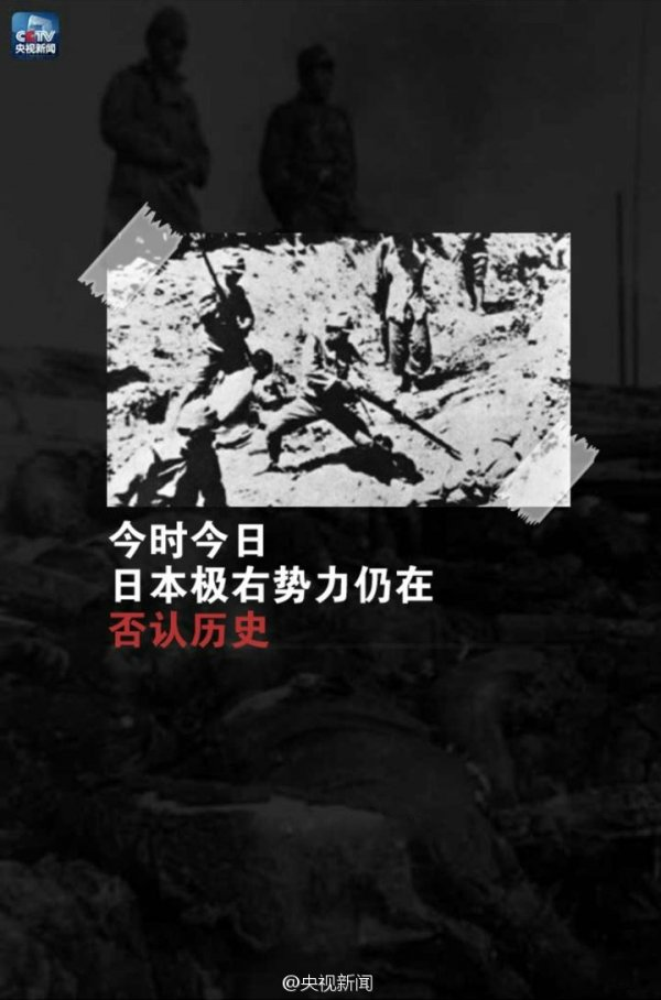 """""""On this day at this moment, far-right groups in Japan still deny history."""""""