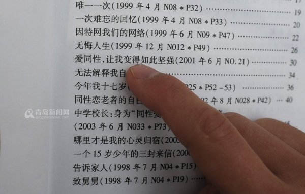 china-qingdao-chinese-university-student-homosexual-hiv-aids-12