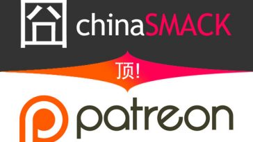 Become a patron of chinaSMACK on Patreon!
