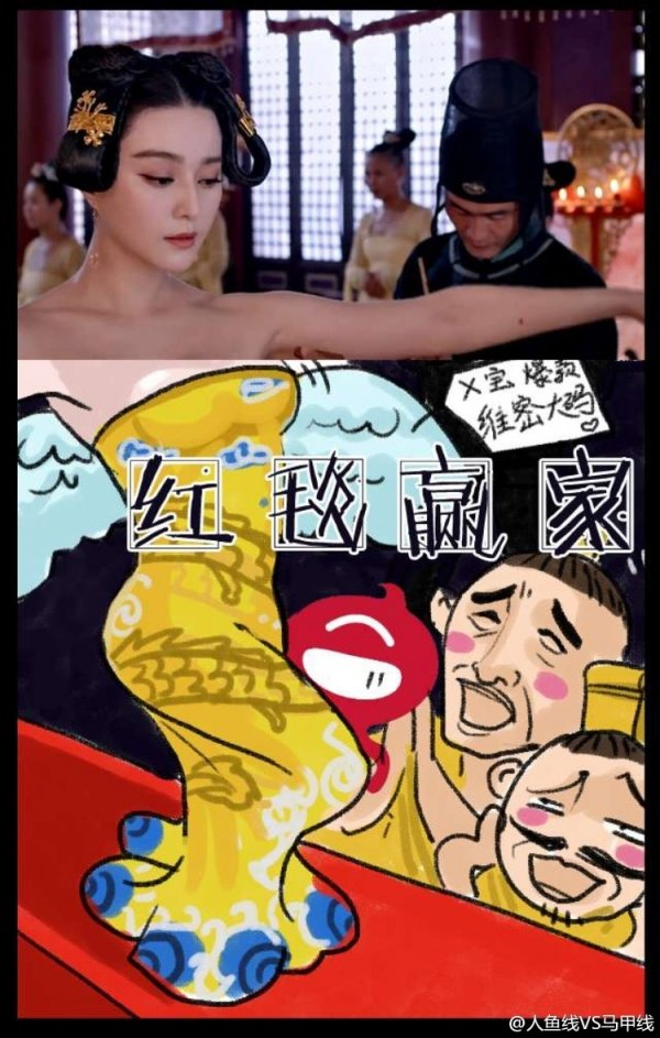 Censorship-of-Empress-of-China-TV-Drama-Parodied-by-Netizens-05