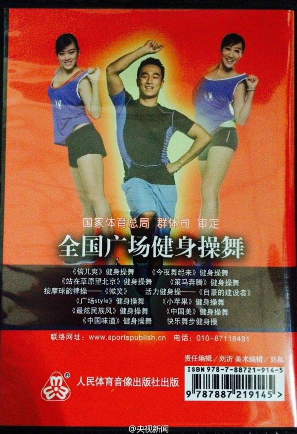 china-12-standardized-plaza-square-dancing-05