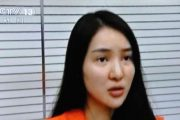 Guo Meimei Publicly Charged for Organizing Gambling Ring