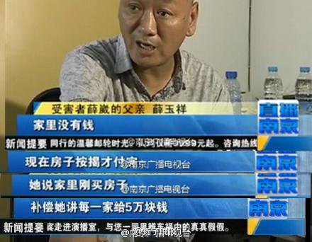 Nanjing_Car_Crash_Update_Compensation