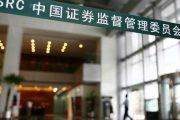 CSRC Media Spokesperson Claims Recent Caijing Article Not True