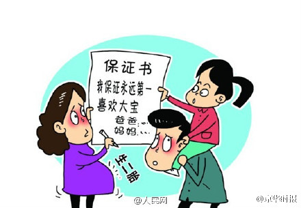 Chinese Families Encountering Jealousy With Rise of 2-Child Homes