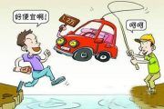 Man Scammed out of 190,000 RMB in Elaborate Used Car Con