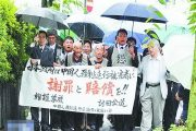 Mitsubishi Refuses To Apologize To Korea Over Forced Labor