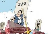 Rich Families Leaving China