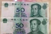 "Woman Finds Out ""Fake"" 50 Bill Worth Over 500,000 RMB"