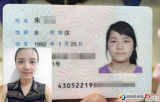 Bank Refuses to Serve Girl Due to Appearance Change