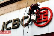 CNN- Four of the Five World's Biggest Banks Are Run by China