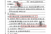 Document Revealing Shaolin Abbot's Adulterous Life Exposed
