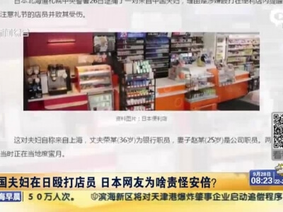 Chinese Banker Assaults Japanese Store Clerk In Japan