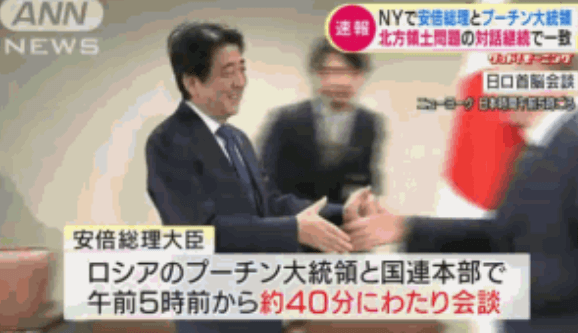 Delayed Abe Rushes Over To Greet Putin, Netizens React