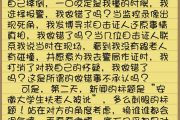 Huainan Fallen Woman Case Accused Student Responds Via Weibo